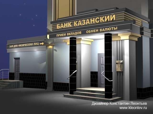 Оформление фасада банка