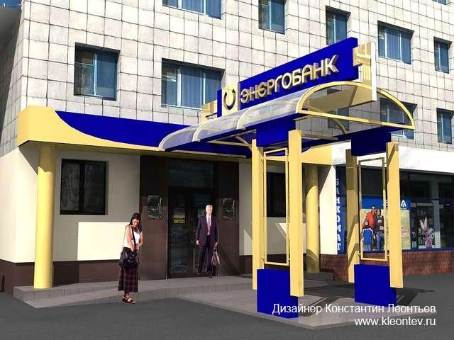 3Д изображение фасада и входа в банк