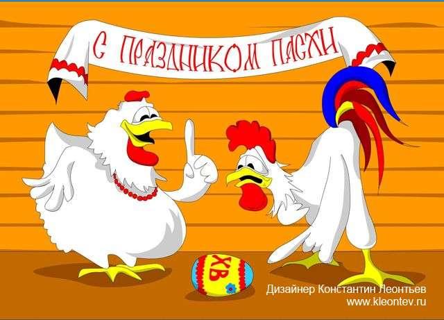 Открытка к празднику Пасхи