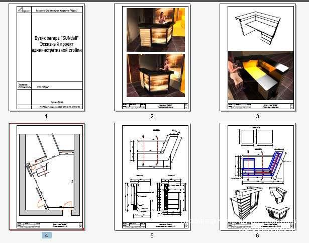 Листы дизайн-проекта салона