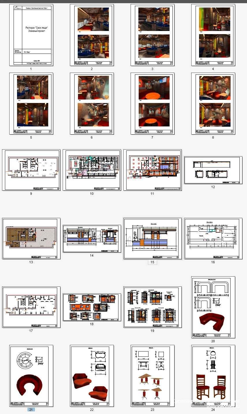 Часть листов дизайн-проекта интерьера кафе