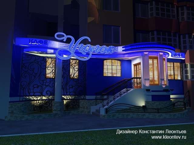 Фасад кафе с подсветкой