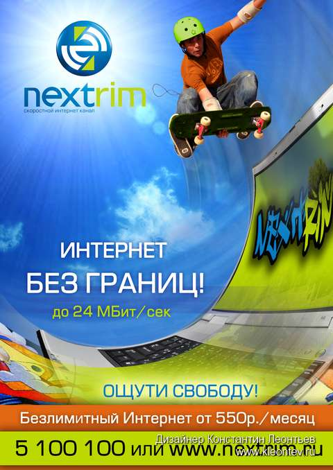 listovka-nextrim-design