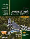 Шишанов А.В. Ландшафтный дизайн и экстерьер в 3ds Max (+DVD)