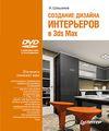 Шишанов А.В. Создание дизайна интерьеров в 3ds Max (+DVD)