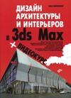 Ольга Миловская «Дизайн архитектуры и интерьеров в 3ds Max»