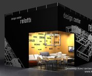 Дизайн-проект выставочного стенда Relotti