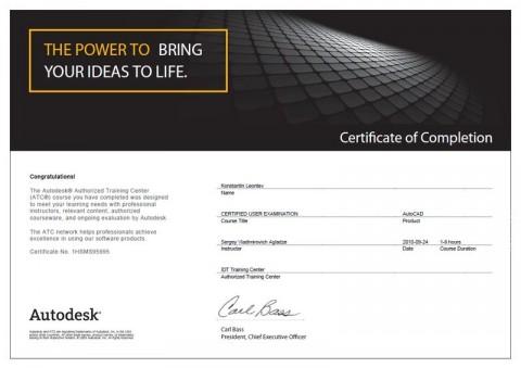 Сертификат об успешном прохождении курса AutoCAD