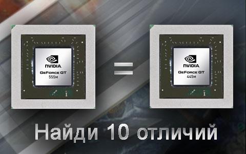Мобильные видеокарты nVidia GeForce 500M