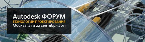 Autodesk Форум 2011 - личные впечатления