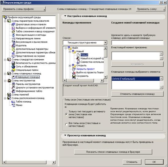 Скриншот окна настроек клавишных команд ArchiCAD 14