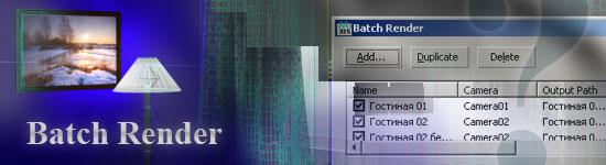 Иллюстрация к видеоуроку по настройке пакетного рендеринга 3ds Max