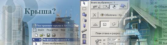 Иллюстрация к видеоуроку построение крыш в ArchiCAD 15