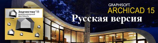Заставка презентации ArchiCAD 15 на выставке Зодчество 2011
