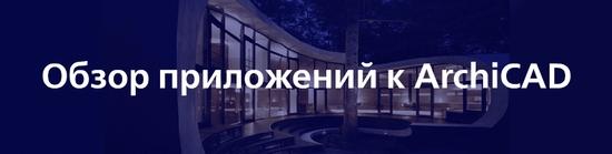 Иллюстрация к статье о семинаре по ArchiCAD 15 в Казани