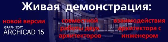 Анонс семинара по новой версии ArchiCAD 15 в Казани