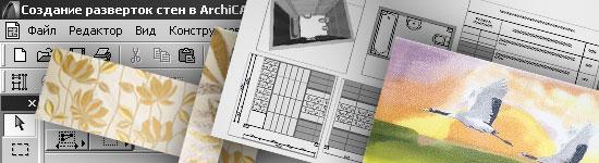 Коллаж для оформления видео урока по ArchiCAD