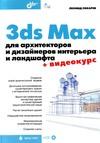 Леонид Пекарев. 3ds Max для дизайнеров интерьера и ландшафта. + видеокурс