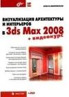 Ольга Миловская. Визуализация архитектуры и интерьеров в 3ds Max 2008 + видеокурс