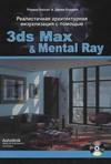 Роджер Кассон и Джеми Кардосо. Реалистичная архитектурная визуализация с помощью 3ds Max & Mental Ray