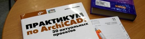 Обзор самоучителей 3ds Max и ArchiCAD