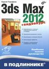 Сергей Тимофеев. 3ds Max 2012 + видеокурс