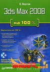 В. Верстак. 3ds Max 2008 на 100%