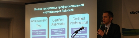 Презентация новых программ сертификации специалистов Autodesk