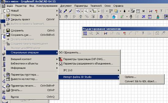 Выбор команд 3DStudio In в меню ArchiCAD 15