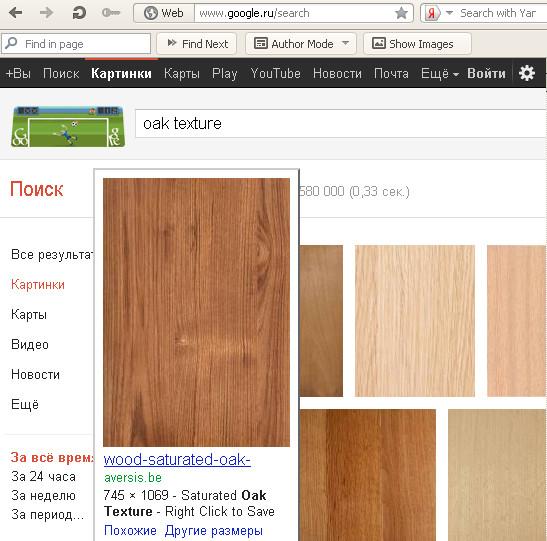 Скачиваем текстуры на поиске Гугл