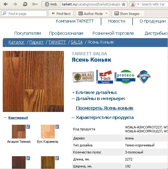 Скачиваем текстуры с сайта производителя отделочных материалов