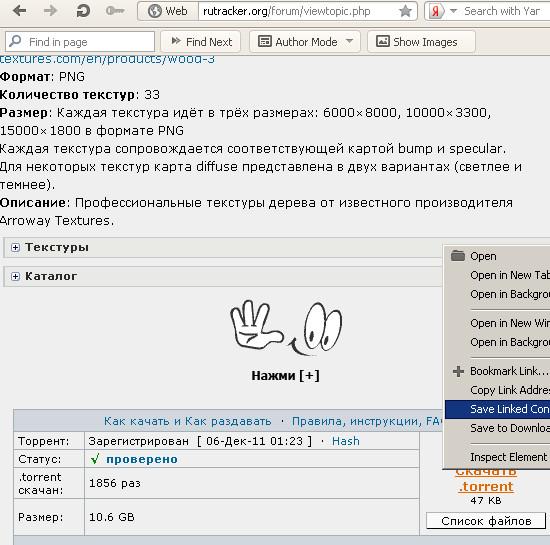 Сохранение торрент-файла на свой компьютер