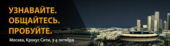 Autodesk University Russia 2012