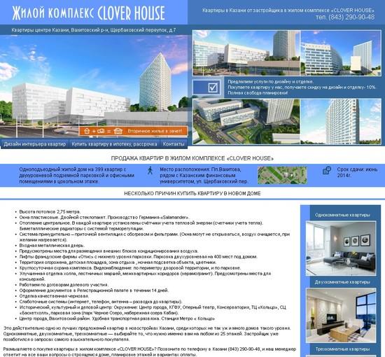 Макет главной страницы сайта жилого комплекса Clover House