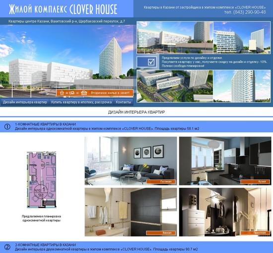 Макет внутренней страницы сайта жилого комплекса Clover House