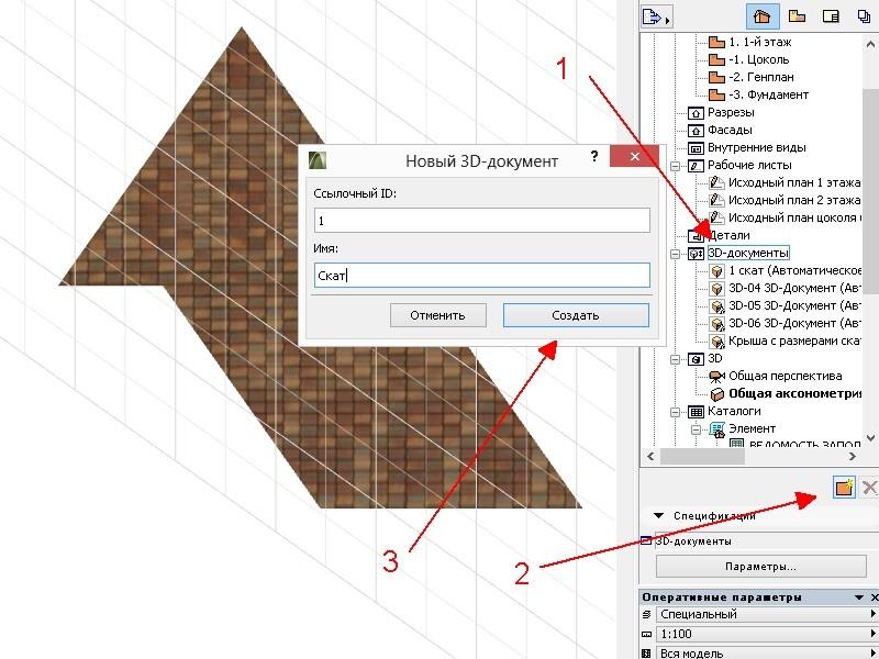 Создание 3D документа