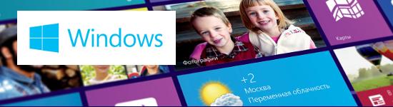 Новая операционная система Windows 8