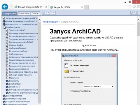 2. Окно справки ArchiCAD 16 в браузере Internet Explorer