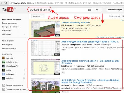 4. Уроки ArchiCAD 16 на youtube