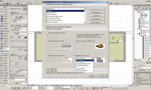06 Управление отображением зон опциями модельного вида