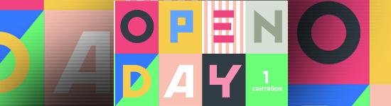 День открытых дверей в Screamschool