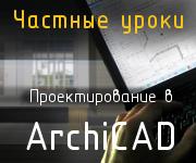 Уроки ArchiCAD в Москве