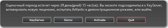 Лицензионная защита Artlantis