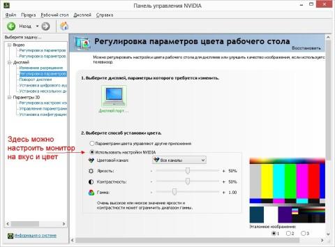 Настройка цветности на панели NVIDIA