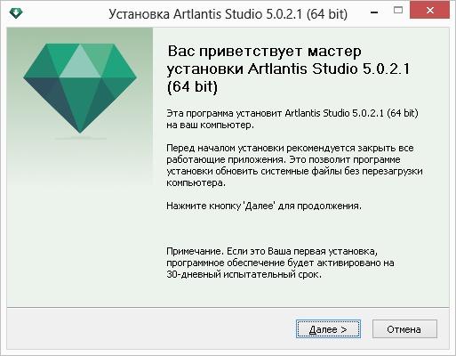 Ustanovka Artlantis 5.0.2.1 64 bit - 01