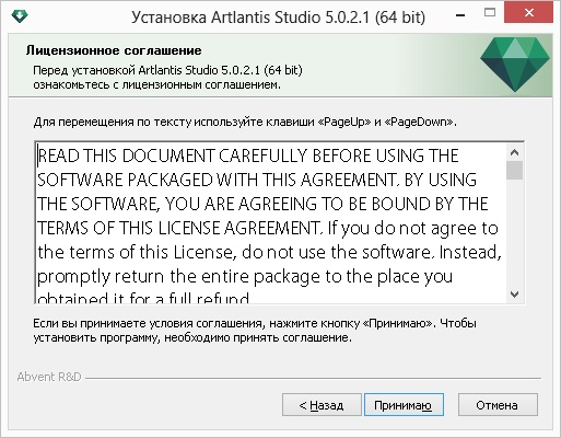 Ustanovka Artlantis 5.0.2.1 64 bit - 02