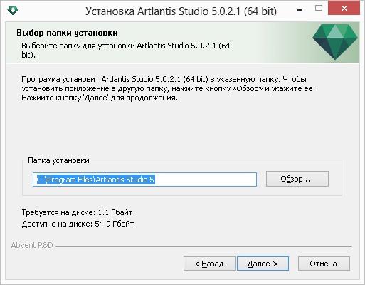 Ustanovka Artlantis 5.0.2.1 64 bit - 04