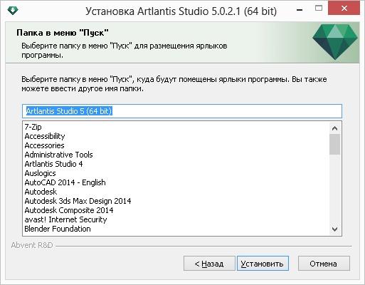 Ustanovka Artlantis 5.0.2.1 64 bit - 05