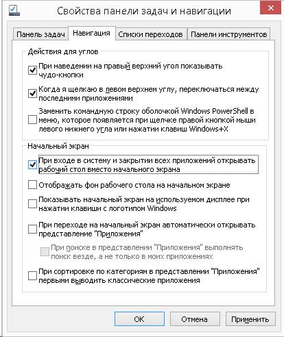 Скриншот окна параметров панели задач