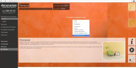 Скриншот каталога штукатурки